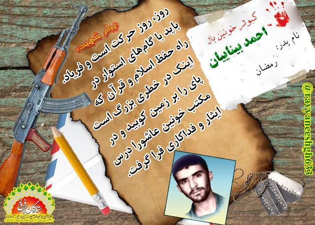 پیام و گزیده ای از وصیت نامه شهید احمد بیناییان