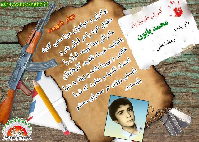 پیام و گزیده ای از وصیت نامه شهید محمد پایون