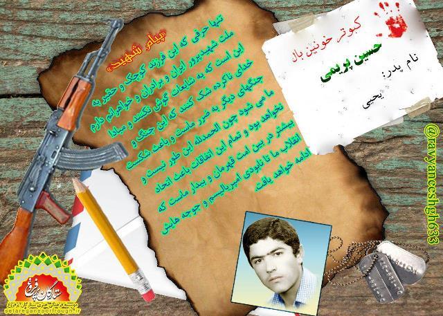 پیام و گزیده ای از وصیت نامه شهید حسین پریمی
