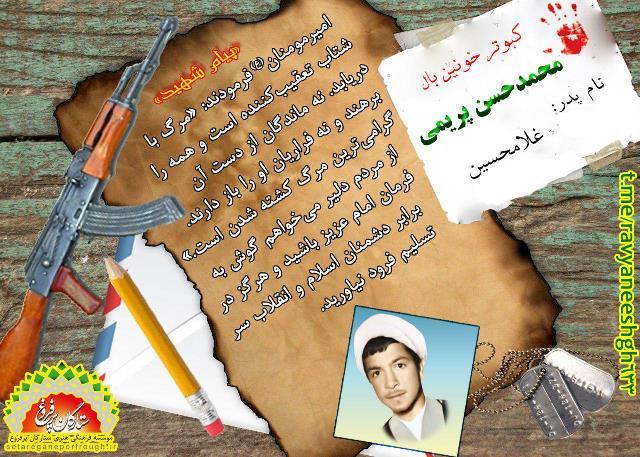 پیام و گزیده ای از وصیت نامه شهید محمدحسن پریمی