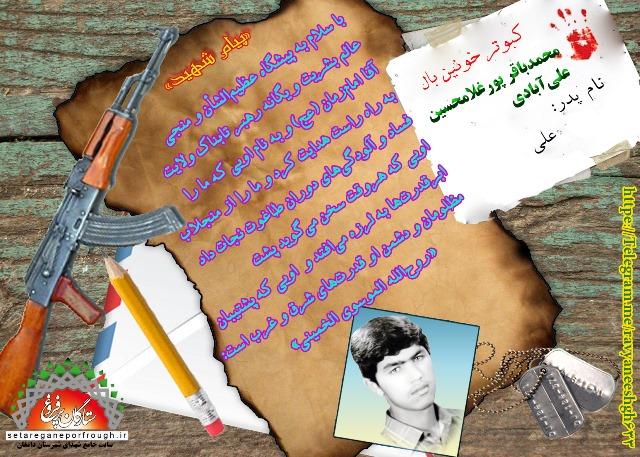 پیام و گزیده ای از وصیت نامه  شهید محمدباقر پورغلامحسین علی آبادی