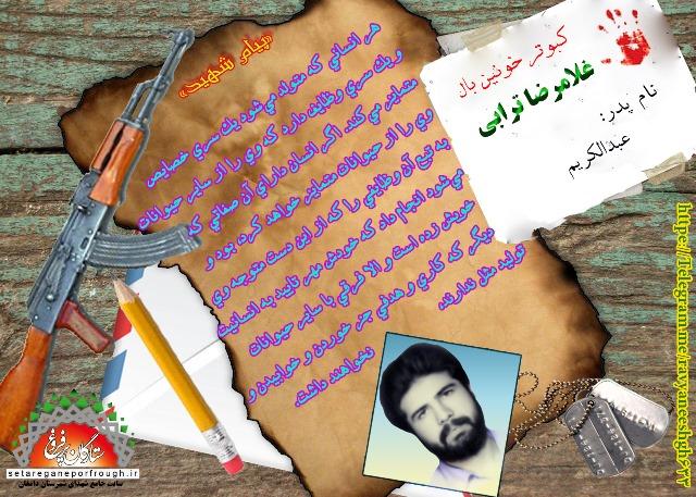 پیام وگزیده ای از وصیت نامه شهید غلامرضا ترابی