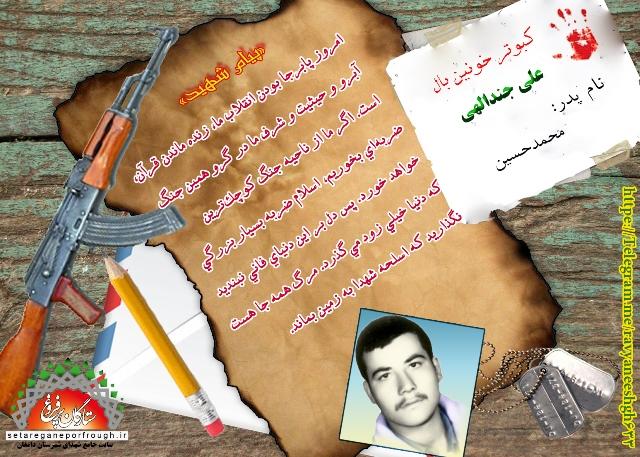 پیام و گزیده ای از وصیت نامه شهید علی جندالهی