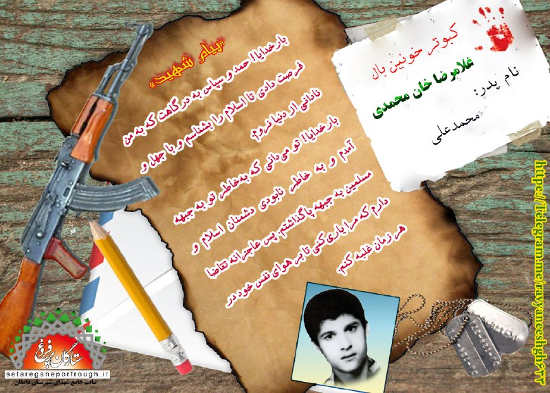 پیام و گزیده ای از وصیت نامه شهید غلامرضا خان محمدی