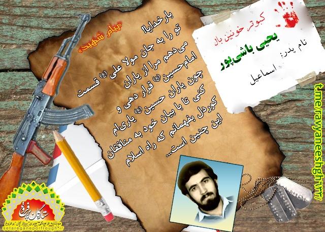 پیام شهید و گزیدهای از وصیتنامه شهید یحیی باشیپور
