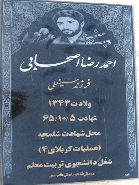 مزار شهید احمدرضا اصحابی