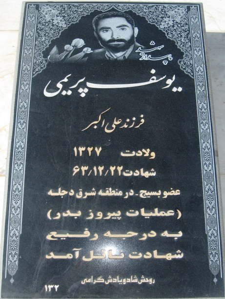مزار شهید یوسف پریمی