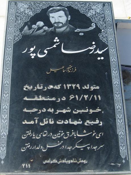 مزار شهید سید رضا شمسی پور