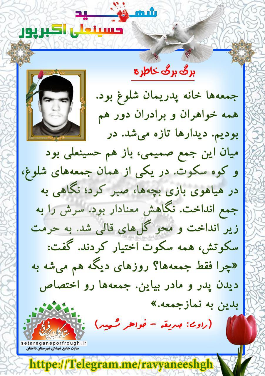 خاطرات شهید حسینعلی اکبرپور