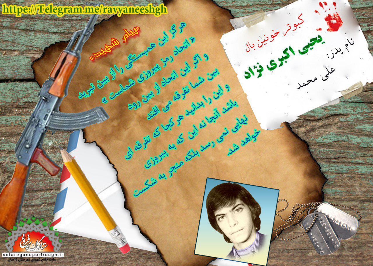 پیام شهید_گزیدهای از وصیتنامه شهید یحیی اکبرینژاد