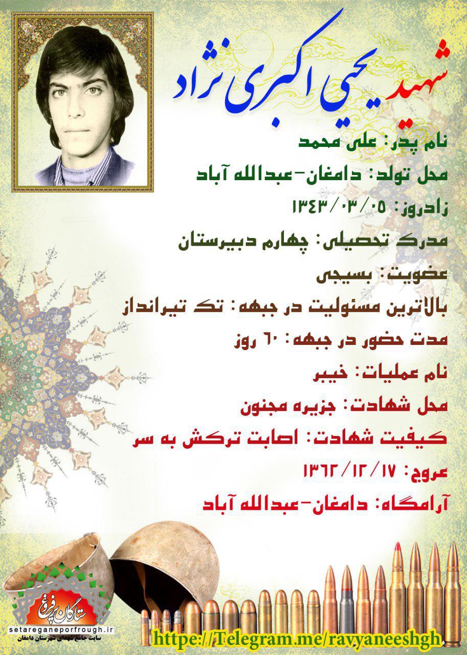شناسنامه شهید یحیی اکبرینژاد