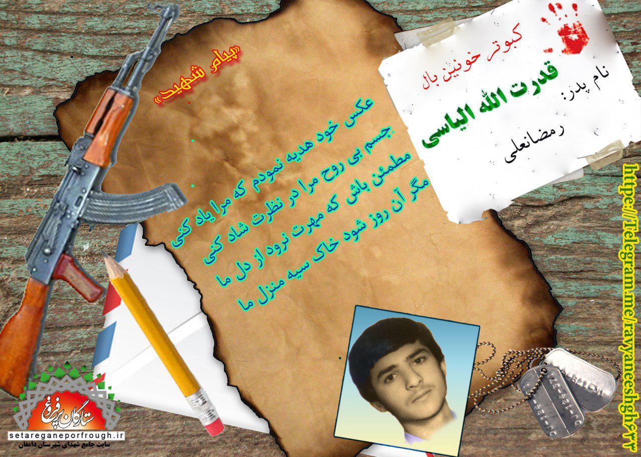 پیام شهید_گزیدهای از وصیتنامه شهید قدرتالله الیاسیتویه