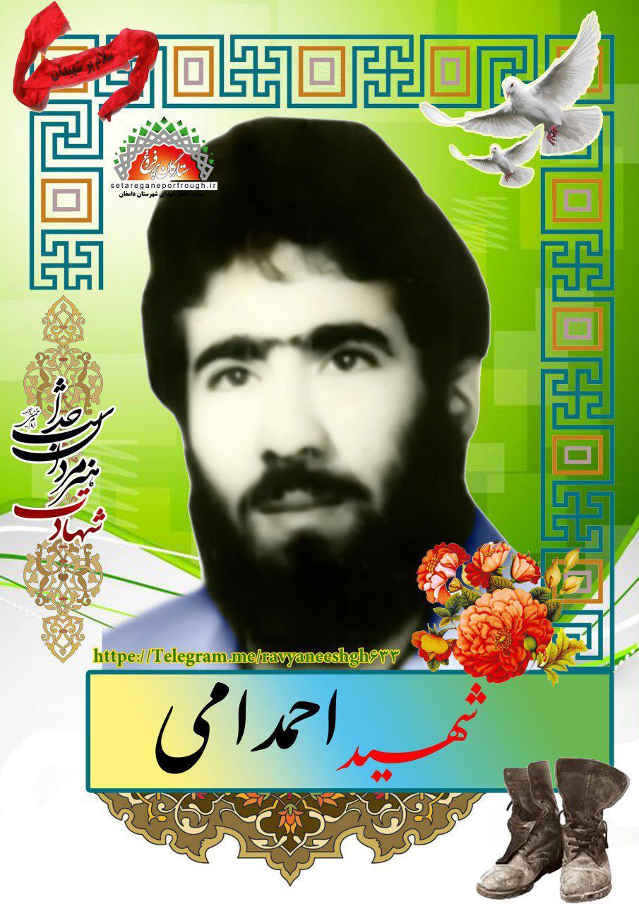 شهید احمد امی