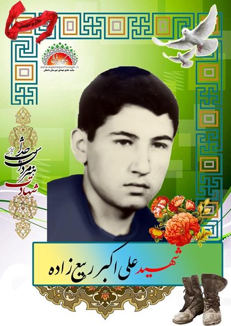 شهید علی اکبر ربیع زاده