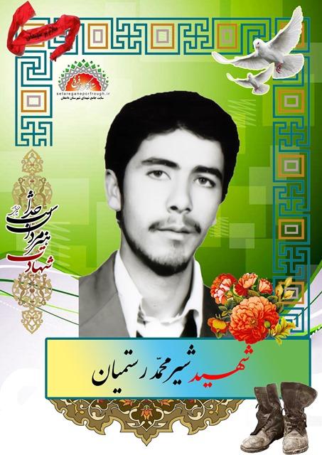 شهید شیرمحمد رستمیان