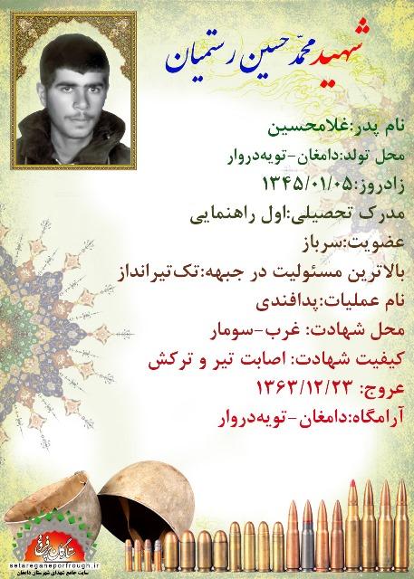 شناسنامه شهید محمدحسین رستمیان