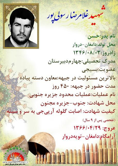 شناسنامه شهید غلامرضا رسولی پور