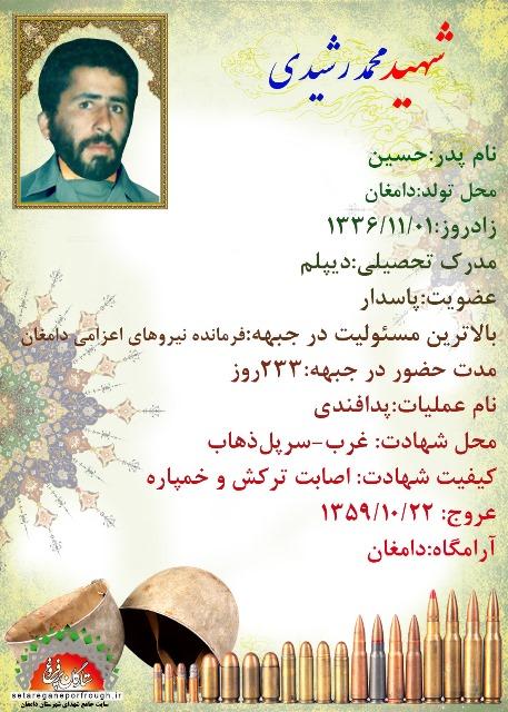شناسنامه شهید محمد رشیدی