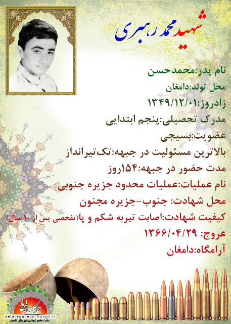 شناسنامه شهید محمد رهبری