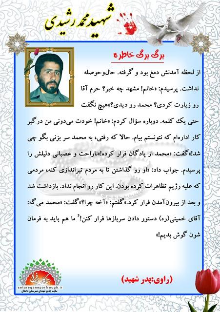 خاطرات شهید محمد رشیدی