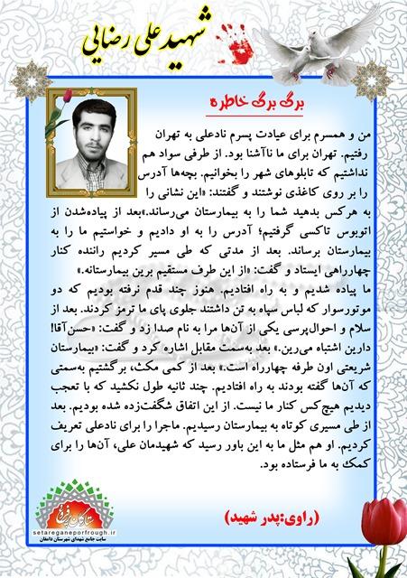 خاطرات شهید علی رضایی