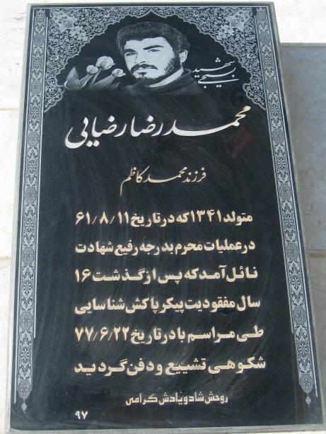 مزارشهید محمدرضا رضایی