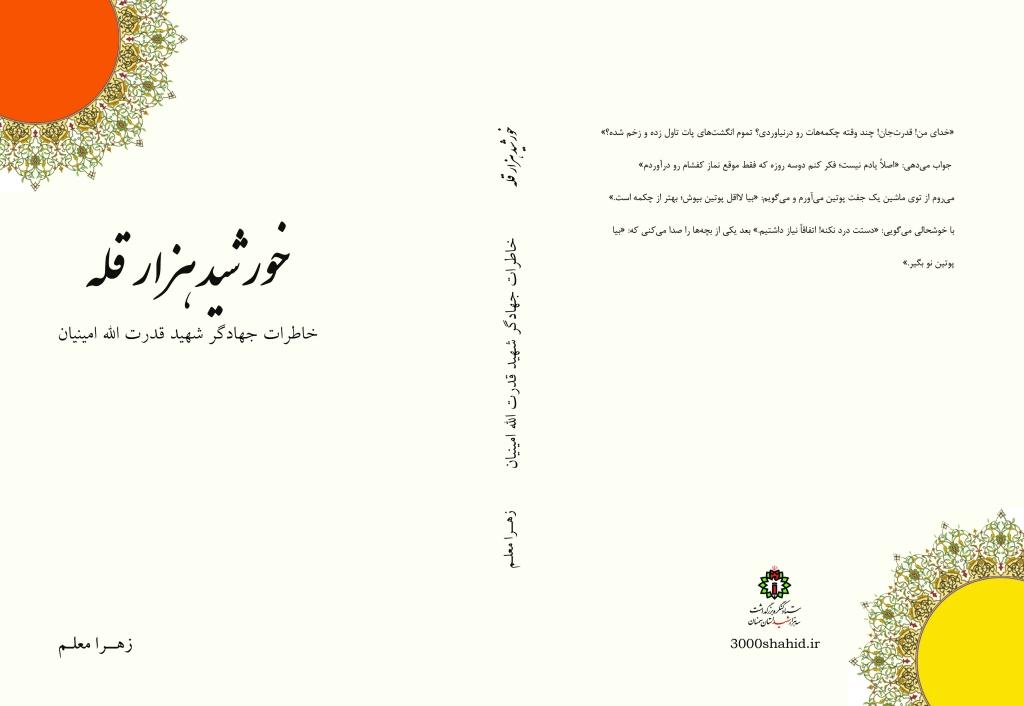 معرفی کتاب خورشید هزار قله خاطرات جهادگر شهید قدرت الله امینیان