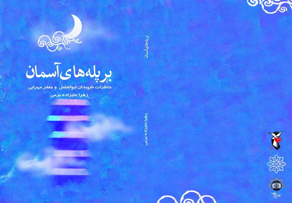 معرفی کتاب بر پله های آسمان خاطراتی از سردار شهيد ابوالفضل مهرابی و شهيد جعفر مهرابی
