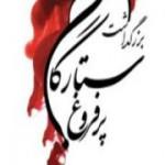 آهنگ زیبای ستارگان پرفروغ – شهدای شهرستان دامغان