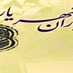 آهنگ زیبای شهدای روحانی شهرستان دامغان با شعر استاد معلم دامغانی