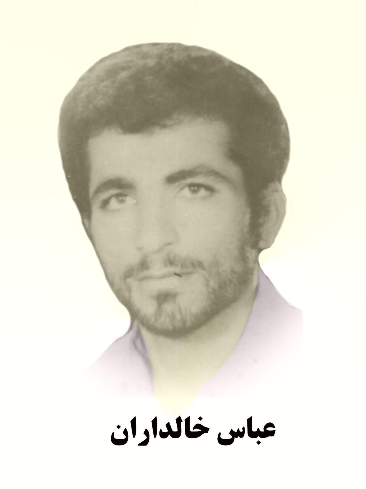 شهید عباس خالداران ( امین نیا )
