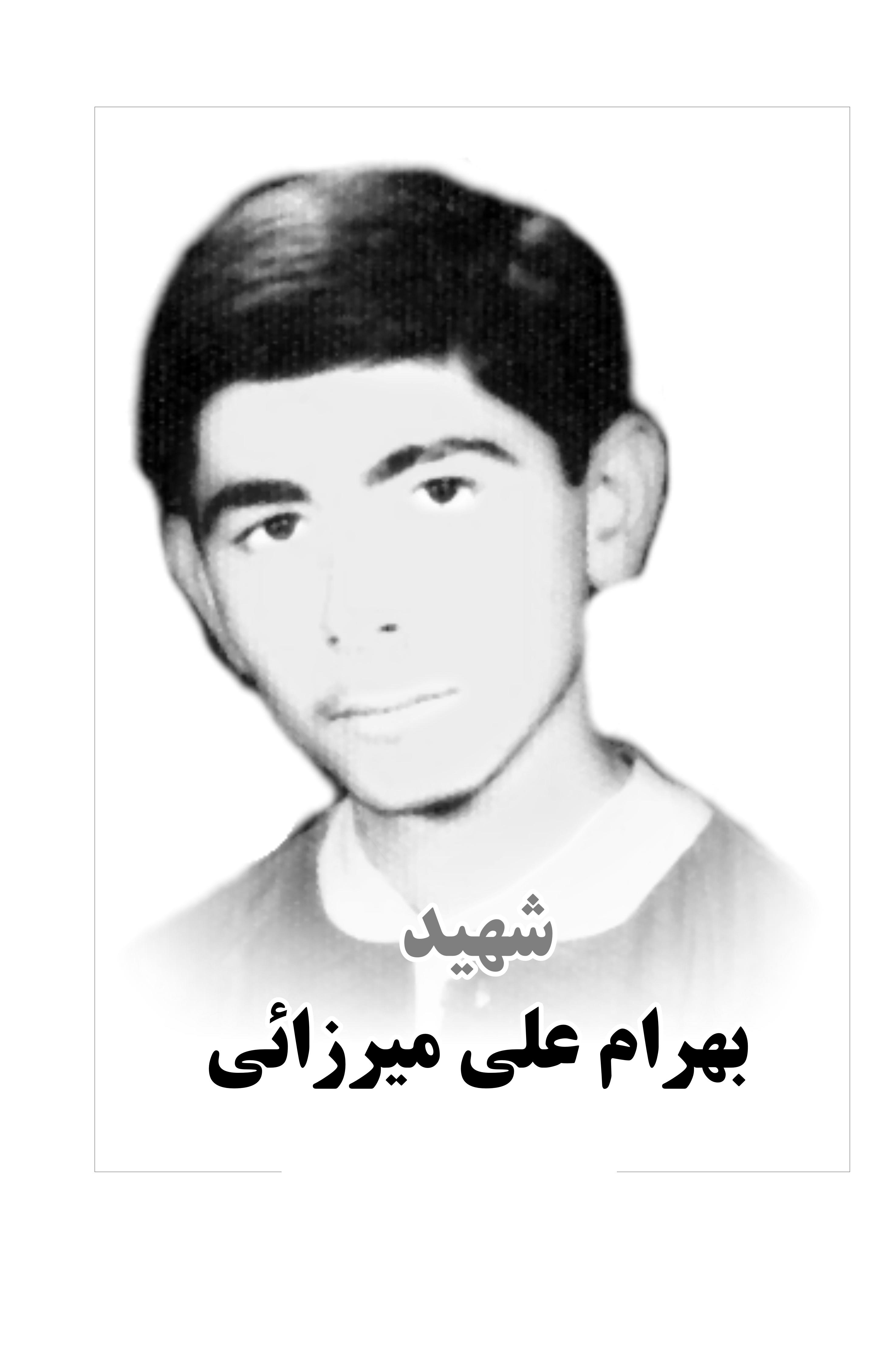 شهید بهرام علی میرزایی
