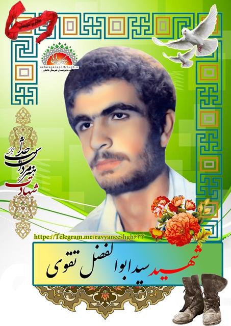 شهید سید ابوالفضل تقوی