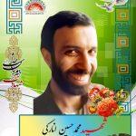 شهید محمدحسین انارکی