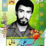 شهید علی اکبر بابایی