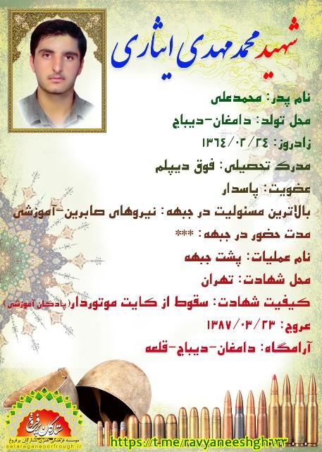 شناسنامه شهید محمدمهدی ایثاری