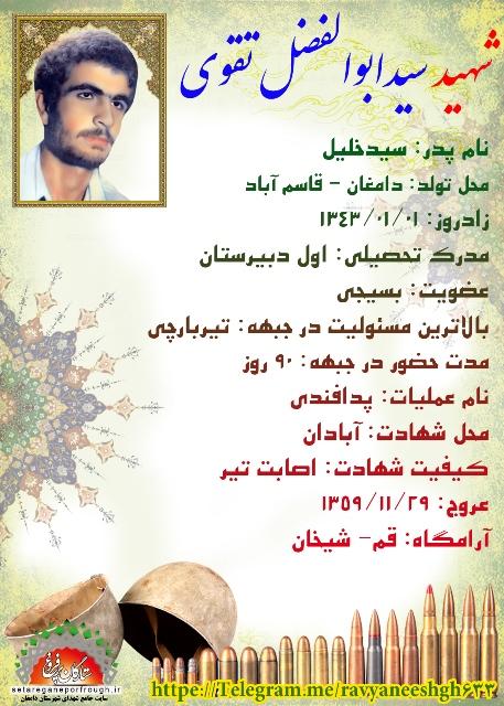 شناسنامه شهید سید ابوالفضل تقوی