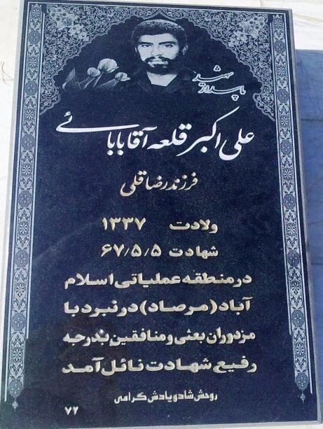 مزارشهید علیاکبر بابایی