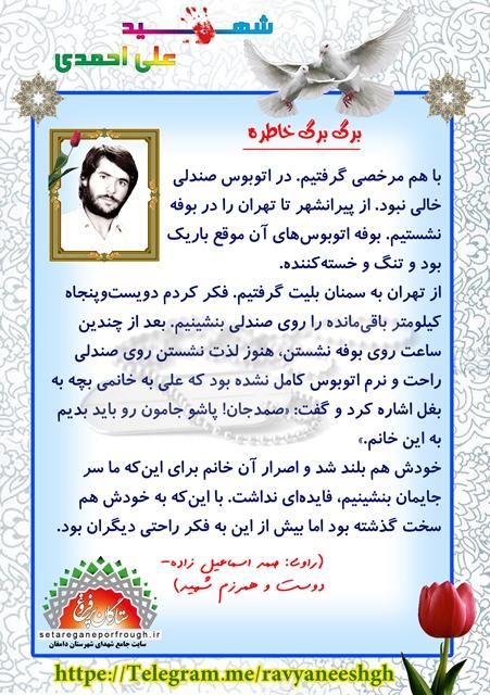 خاطرات شهید علی احمدی