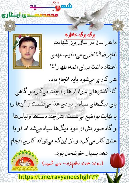 خاطرات شهید محمدمهدی ایثاری