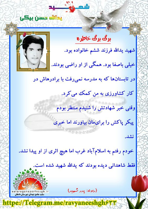 خاطرات شهید یدالله حسن بیکی
