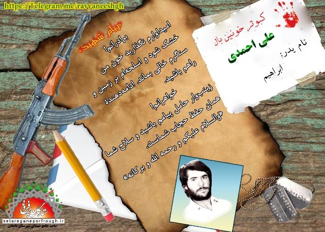 پیام شهید_گزیدهای از وصیتنامه شهید علی احمدی