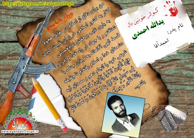 پیام شهید_گزیدهای از وصیتنامه شهید یدالله احمدی