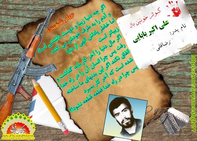 پیام شهید و گزیدهای از وصیتنامه شهید علی اکبر بابایی