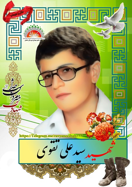 شهید سیدعلی تقوی