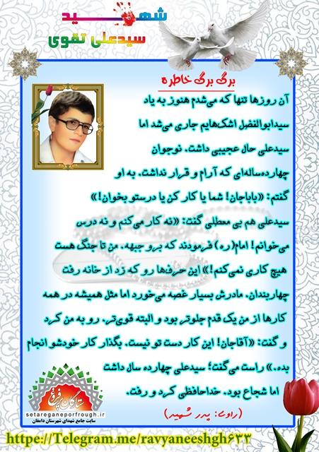 خاطرات شهید سید علی تقوی