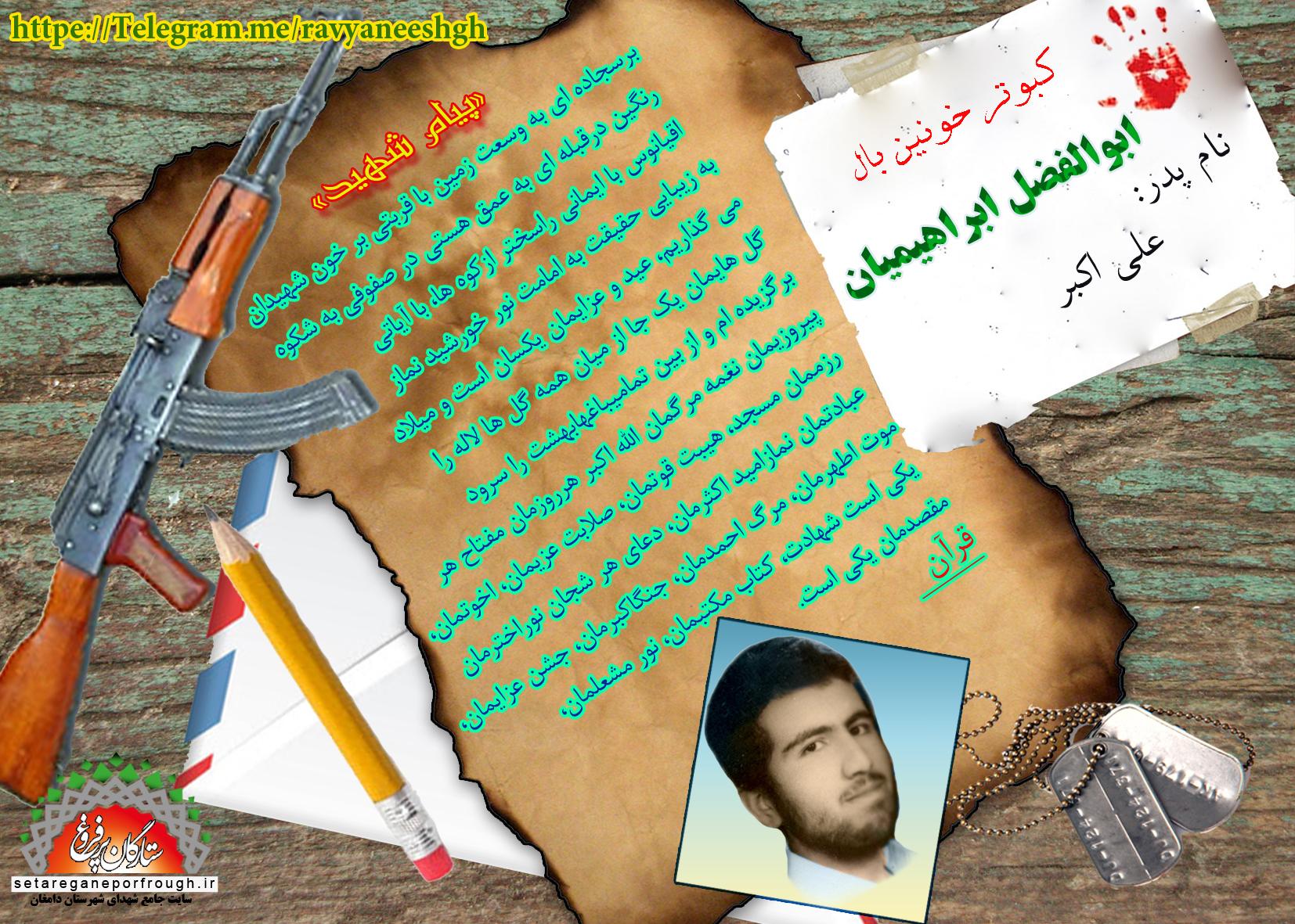 پیام شهید_گزیدهای از وصیتنامه شهید ابوالفضل ابراهیمیان