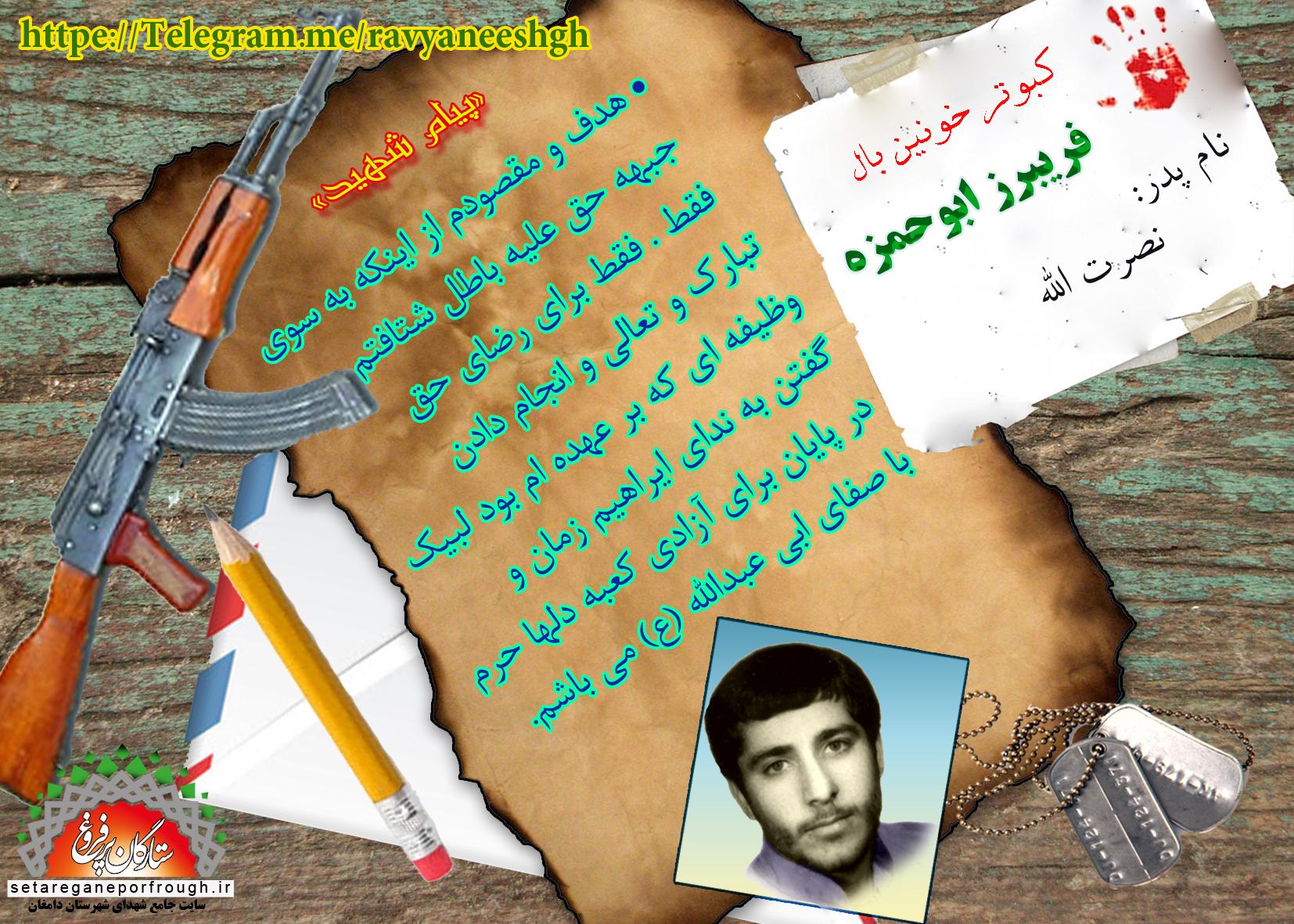 پیام شهید_گزیدهای از وصیتنامه شهید فریبرز ابوحمزه