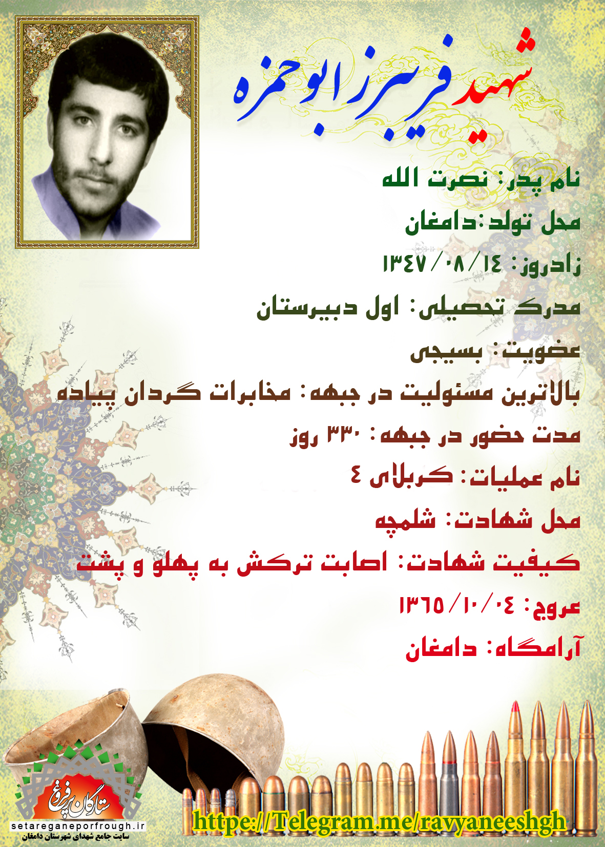 شناسنامه شهید فریبرز ابوحمزه