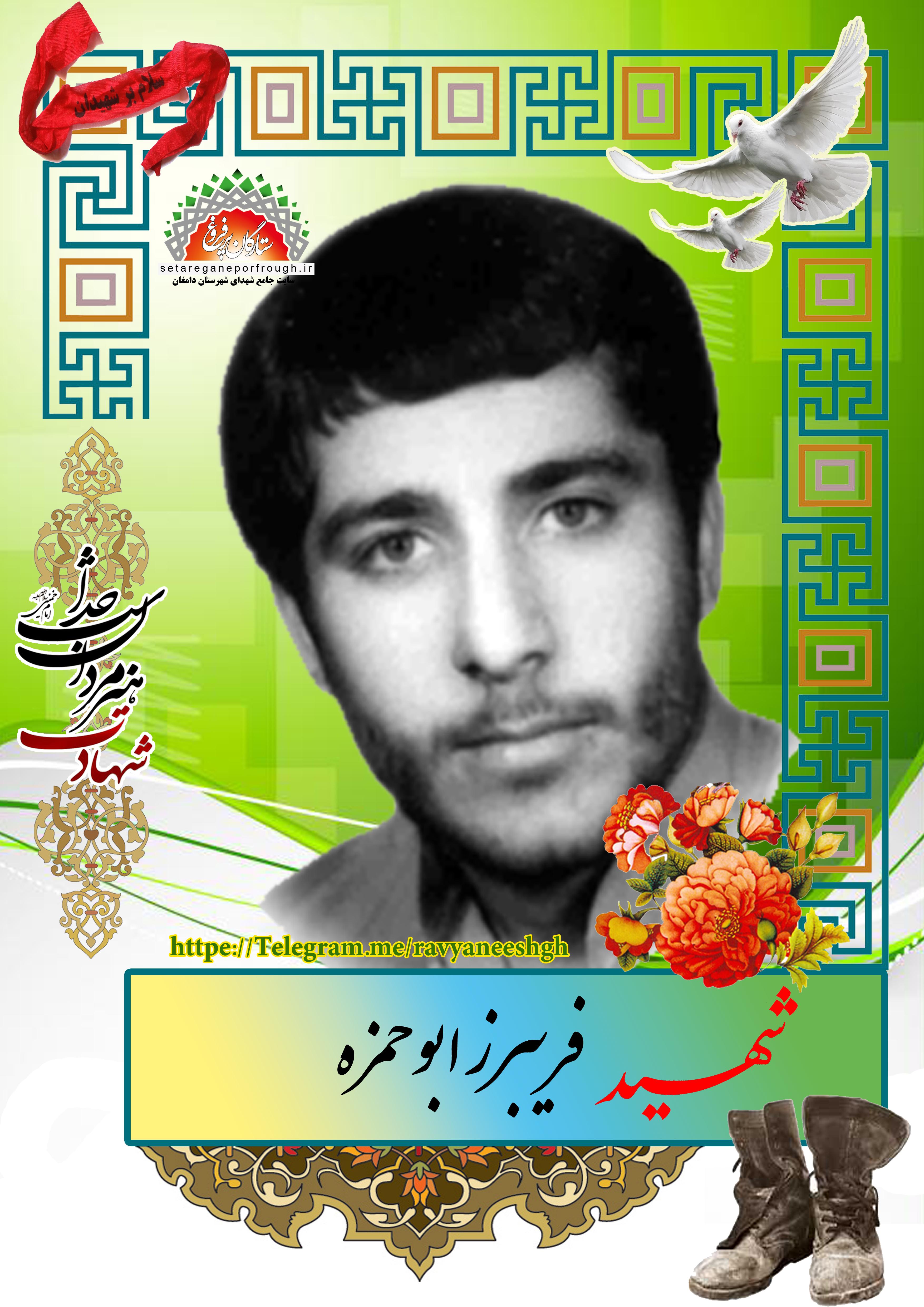 شهید فریبرز ابوحمزه